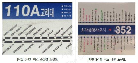 한국어로만 안내돼 있는 버스노선도./사진=서울연구원