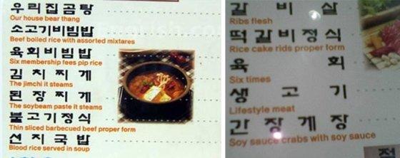 온라인 커뮤니티에 올라온 음식점 두 곳의 영문 메뉴판. '육회'를 'six times'로 쓰는 등 엉터리 번역이 눈에 띈다.