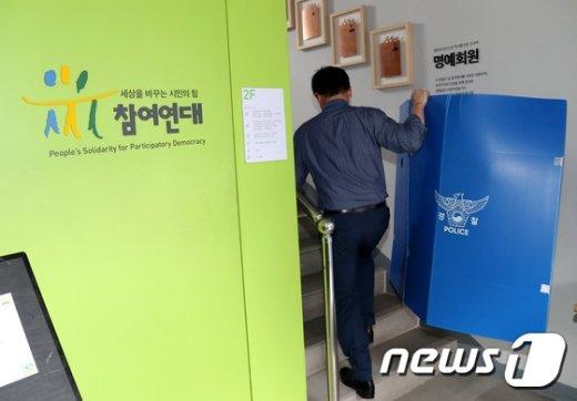 [사진]경찰, 참여연대 사무실 압수수색