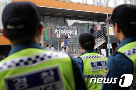 [사진]경찰, 총선 낙선운동 관련 참여연대 압수수색
