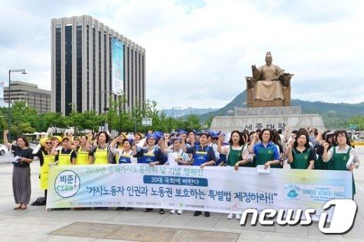 [사진]2016년 국제가사노동자의날 기념 가사노동 3단체 공동기자회견