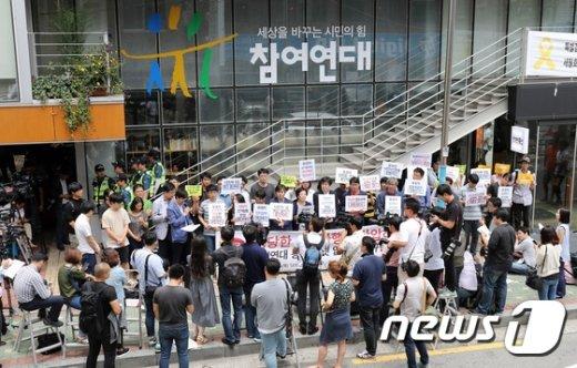 [사진]참여연대 앞 기자회견