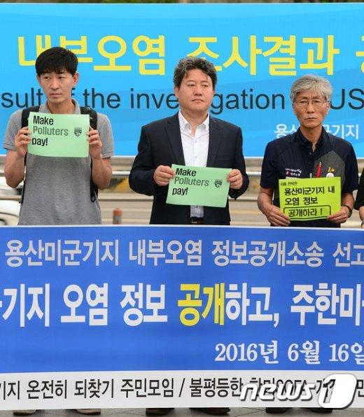 [사진]'정부는 용산 미군기지 환경오염 정보를 즉시 공개하라'
