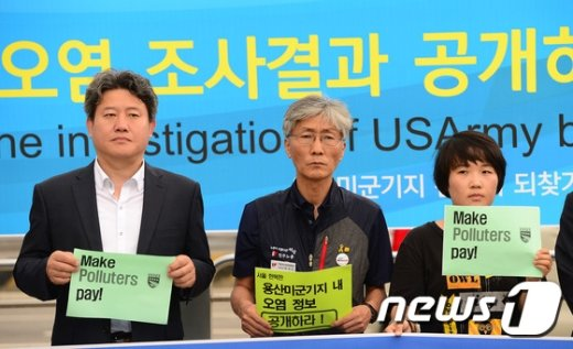 [사진]'용산미군기지 내부오염 정보공개하라'