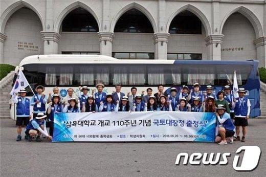 20일 삼육대에서 열린 '개교 110주년 기념 국토대장정 출정식'. (삼육대 제공) © News1