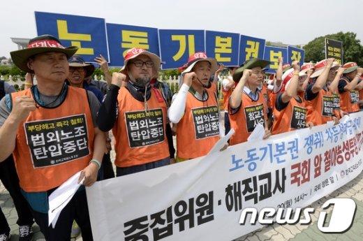 [사진]전교조 '노동기본권 보장'