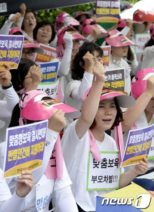 [사진]구호 외치는 가정어린이집연합회