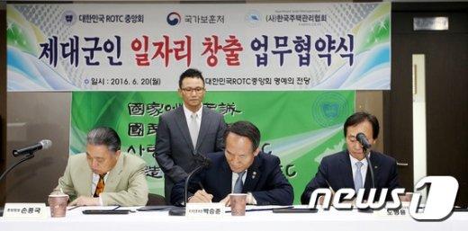 [사진]박승춘 보훈처장, 제대군인 일자리 창출 업무협약 서명