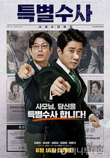 키이스트, 첫 제작 영화 '특별수사'..박스오피스 1위