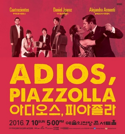 [이번주, 이공연] '아디오스, 피아졸라' 外