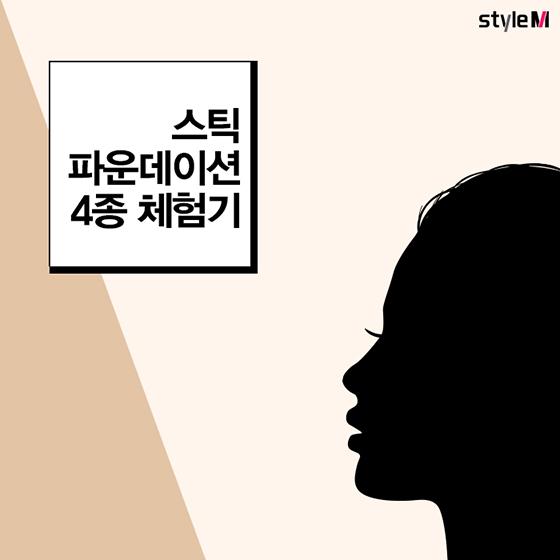 [카드뉴스] '쓱~' 쉽게 컨투어링 완성…스틱 파운데이션 체험기