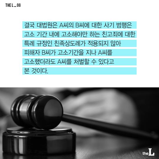 [카드뉴스] 사돈은 '친족' 아닌 '남'…사기 치면 형사처벌