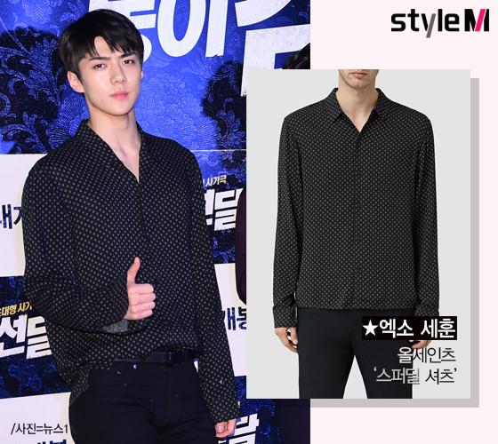 [★그옷어디꺼] '봉이 김선달 시사회' 엑소 세훈 셔츠