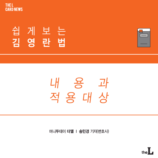 [카드뉴스] 쉽게 보는 '김영란법' 내용과 적용대상