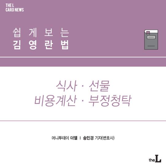 [카드뉴스] '김영란법'…식사·선물 비용계산 어떻게? 부정청탁은 뭐지?
