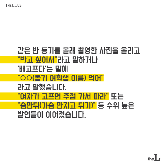 [카드뉴스] '서울대·고려대 채팅방 성희롱 사건' 처벌가능성은