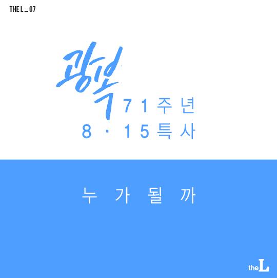 [카드뉴스] 이재현 CJ회장 등 재벌총수 8·15특사 가능성