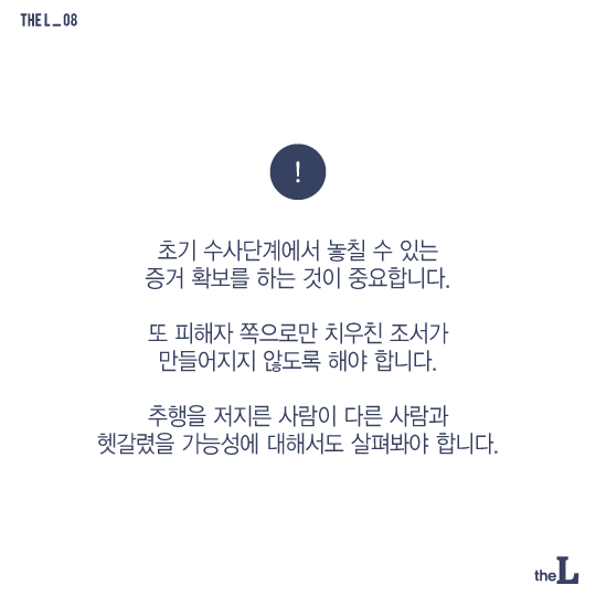 [카드뉴스] '지하철 성추행'…대처 어떻게 할까