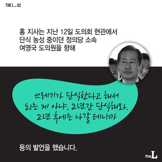 [카드뉴스] '막말 논란' 홍준표…모욕죄 해당될까