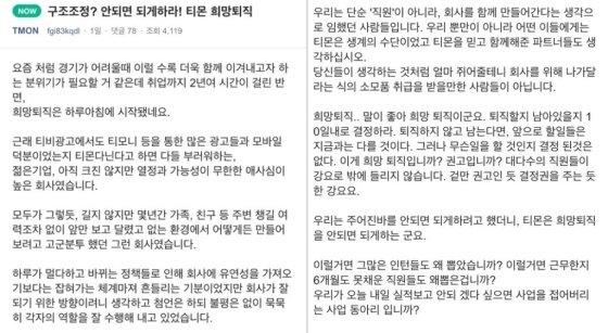 지난 14일 티몬의 희망퇴직 접수 공지와 관련해 한 직원이 유통업계 블라인드에 착잡함을 토로한 글의 캡처. 이 글은 현재 삭제된 상태다.