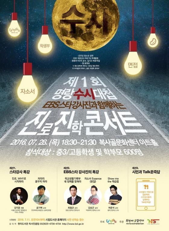 부천시, 28일 진로진학콘서트 개최