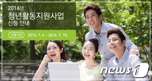 서울시 청년활동지원사업 신청 안내 이미지 © News1