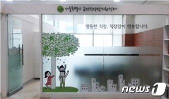 금천직장맘지원센터 입구 전경(서울시 제공)© News1