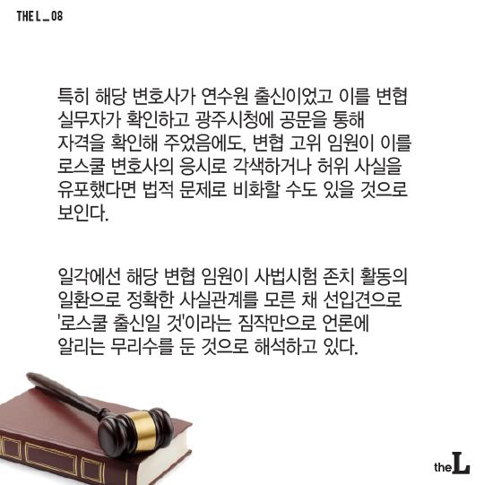 [카드뉴스] '9급 공무원시험 지원 변호사'…로스쿨 아니라 연수원 출신
