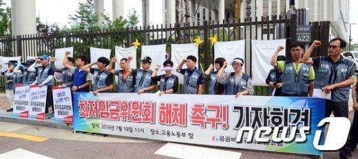 [사진]공공비정규직노조 '최저임금위 해체 하라'