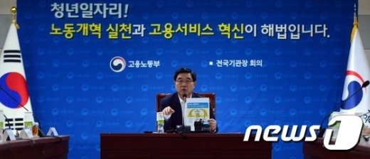 [사진]전국기관장회의서 하반기 정책방향 설명하는 이기권 장관