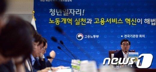 [사진]고용노동부 전국기관장 회의
