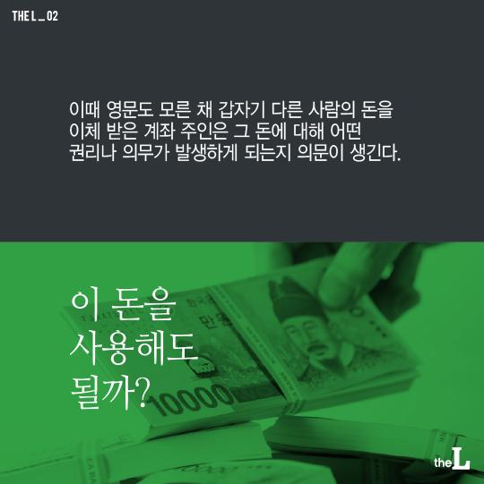 [카드뉴스] 실수로 타인 은행계좌에 송금…계좌주인이 사용하면 범죄