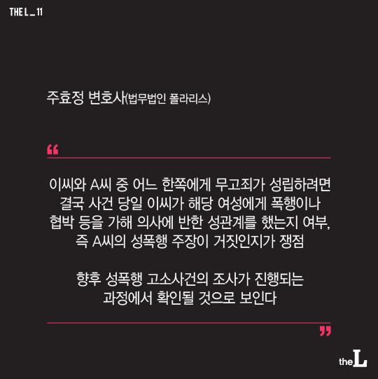 [카드뉴스] '무고죄 맞고소' 이진욱…변호사들에게 물어보니