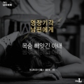 [카드뉴스] '영장기각' 남편, 사망 순간까지 아내 폭행