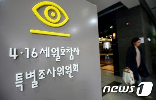 4ㆍ16세월호참사 특별조사위원회/ 뉴스1 DB