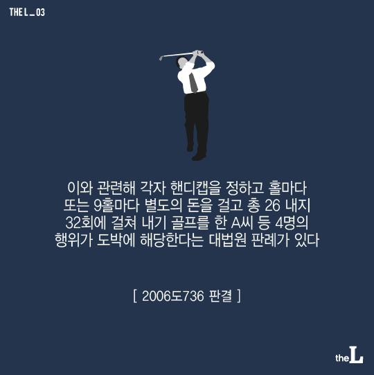 [카드뉴스] '내기 골프'도 도박…도박·오락·상습도박 판단기준은?