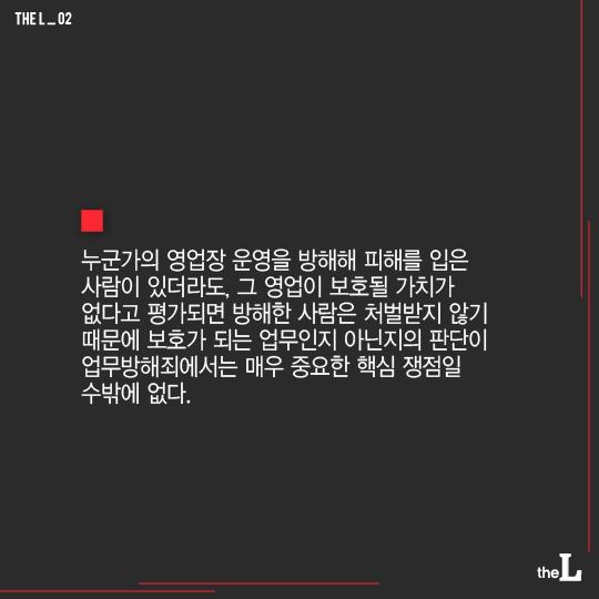 [카드뉴스] '성매매업소 운영' 법적 보호안돼…'업무방해죄' 성립 불가