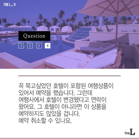 [카드뉴스] 여행 예약취소…'환불' 받을 수 있나요
