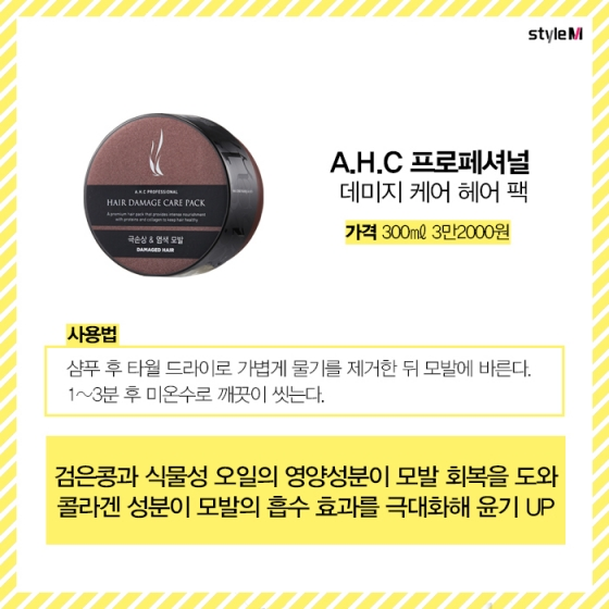 """[카드뉴스] """"푸석한 머릿결""""…손상모 살리는 헤어팩 A to Z"""