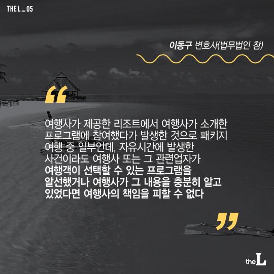 """[카드뉴스] '하나투어 바나나보트 사망사고'…""""여행사도 책임져야"""""""