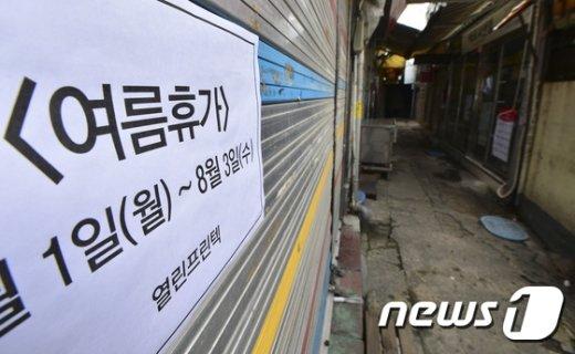 [사진]불꺼진 시장 '상인들은 휴가 중'