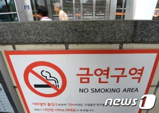 [사진]'9월 1일부터 지하철역 10m이내 흡연 단속 합니다'