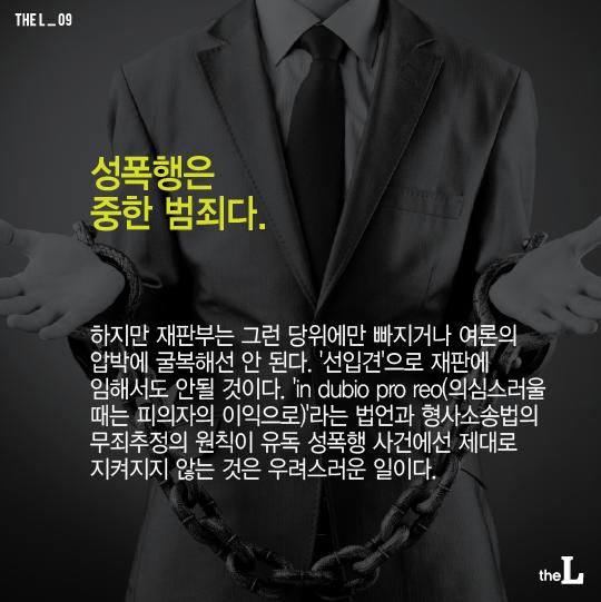 [카드뉴스] 유행처럼 번지는 '성폭행 무고'