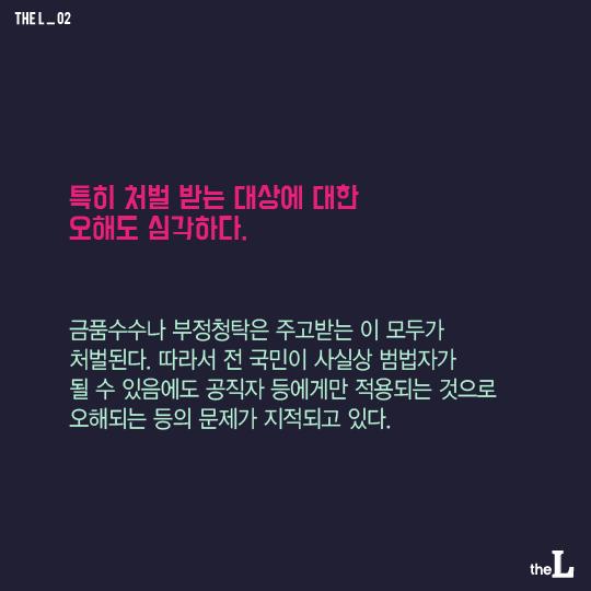 [카드뉴스] '김영란법 파파라치' 성행할까