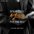 [카드뉴스] '현직 부장판사 성매매'…처벌 수위는