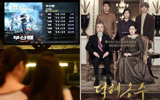 한여름 극장가가 점점 더 뜨거워지고 있다. '부산행'은 올해 첫 1000만 영화에 등극했고 '덕혜옹주' 또한 개봉 첫주 박스오피스 1위를 차지했다./사진=뉴스1