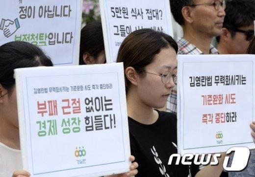 [사진]경실련 '김영란법 기준 완화 안돼'