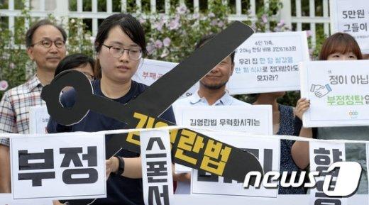 [사진]김영란법 기준 완화 시도 규탄하는 퍼포먼스