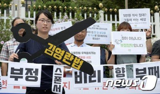 [사진]'부정부패 이제 그만'