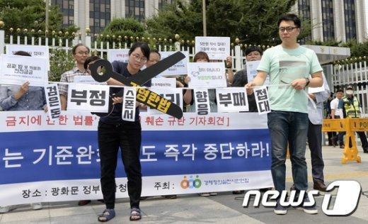 [사진]경실련, 김영란법 기준 완화 시도 규탄 퍼포먼스